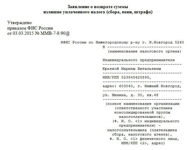 Письмо на Зачет Переплаты по Налогам образец